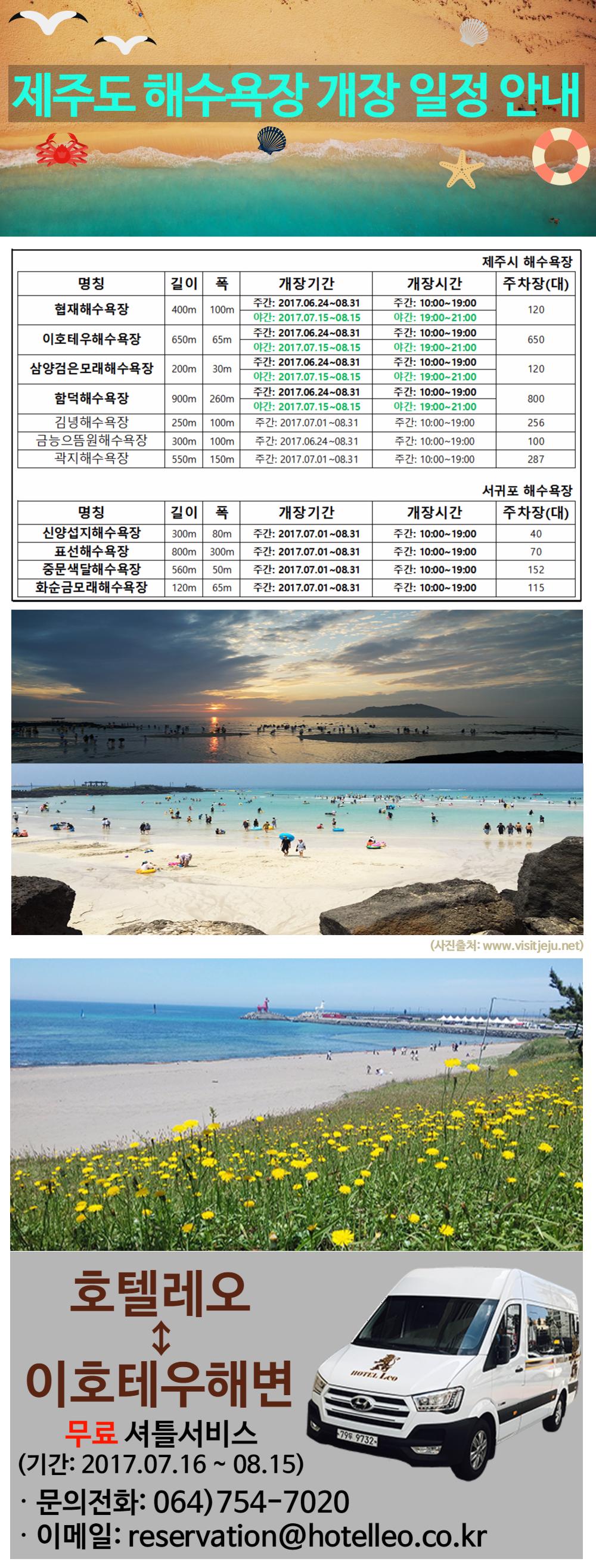 제주도해수욕장개장일정_최종.png