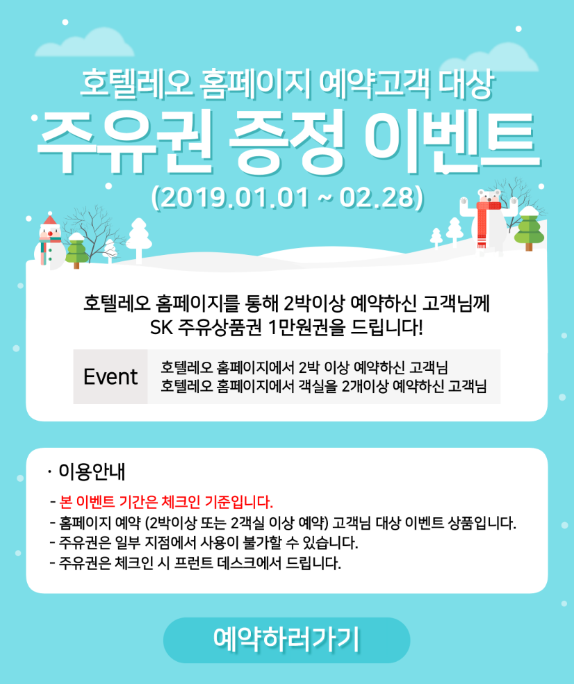 1Event_메인_ko.png